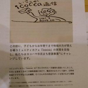 icocca通信